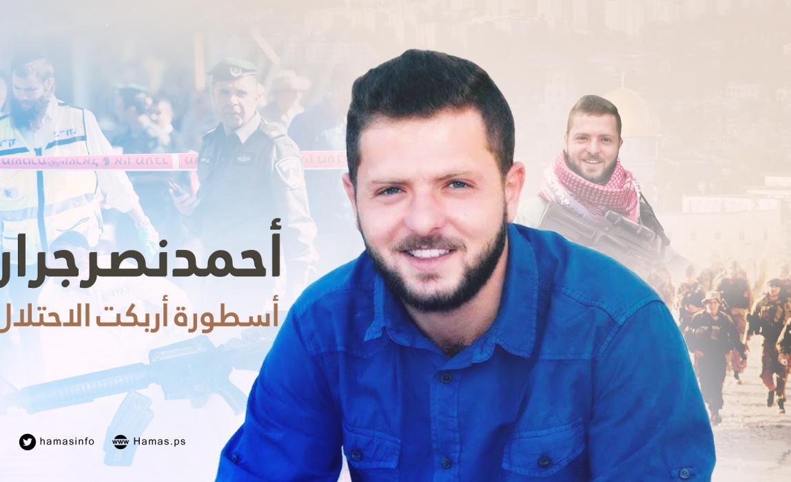 الشبح المطارد.. أحمد نصر جرار