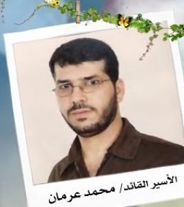 محمد حسن أحمد عرمان