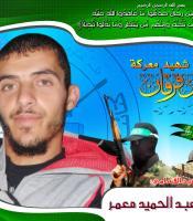 عبد الله عبد الحميد أبو معمر
