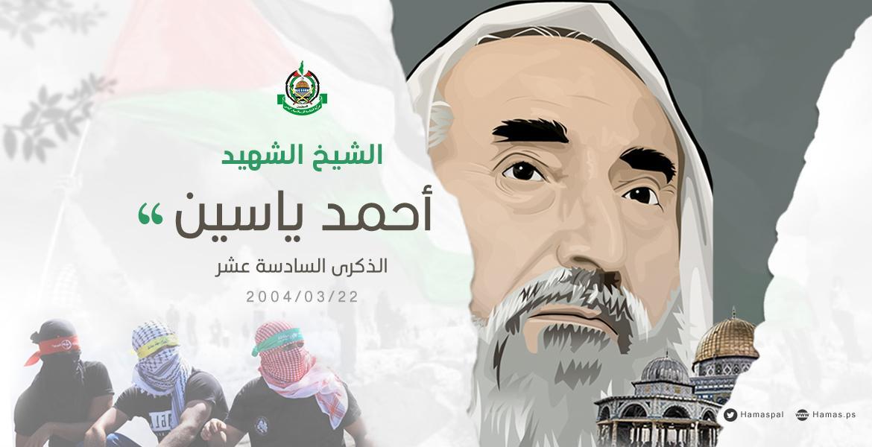 الشيخ-احمد-ياسين