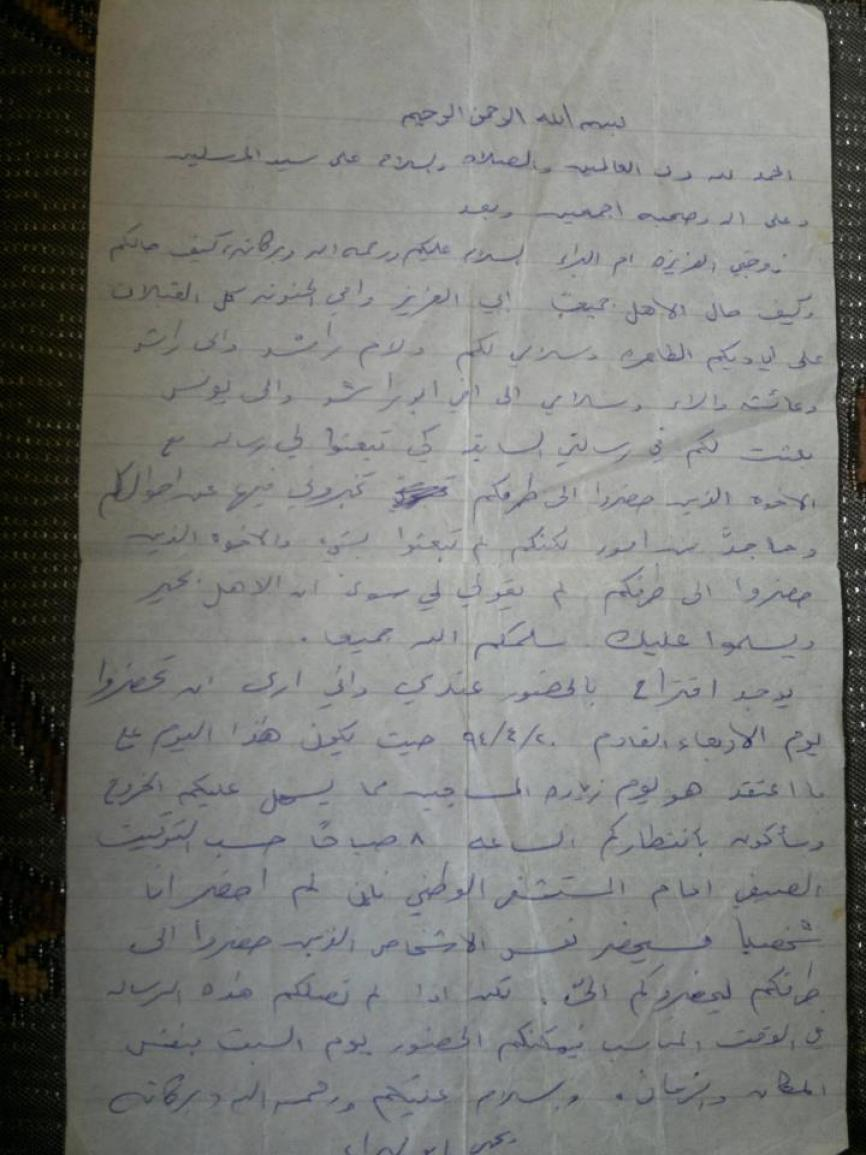 رسالة من الشهيد القائد المهندس يحيى عياش