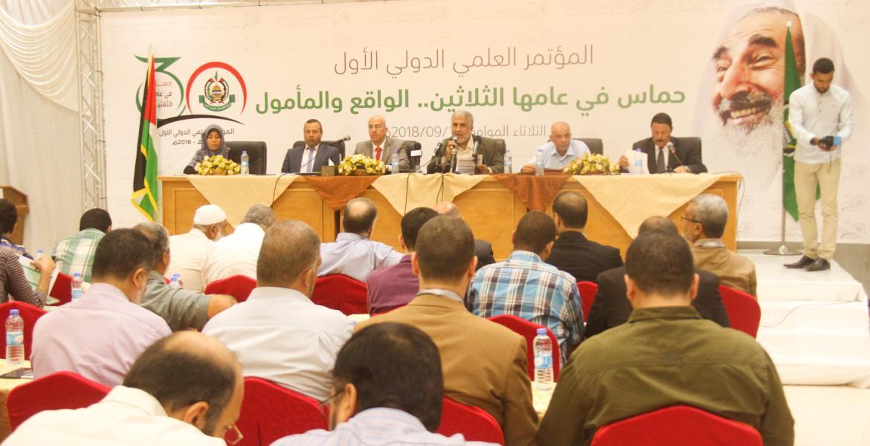 خلال مؤتمر حركة حماس الدولي الأول