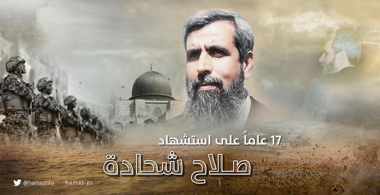 القائد العام لكتائب القسام صلاح شحادة