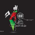الذكرى الـ 69 للنكبة الفلسطينية