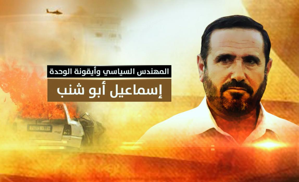 إسماعيل أبو شنب.. المهندس السياسي وأيقونة الوحدة