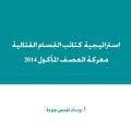 استراتيجية كتائب القسام القتالية.. معركة العصف المأكول 2014م