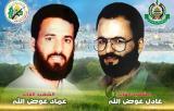 الشهيدان الشقيقان عوض الله.. قاوما المحتل فطعنتهم السلطة من الخلف