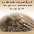 العدوان الإسرائيلي على قطاع غزة