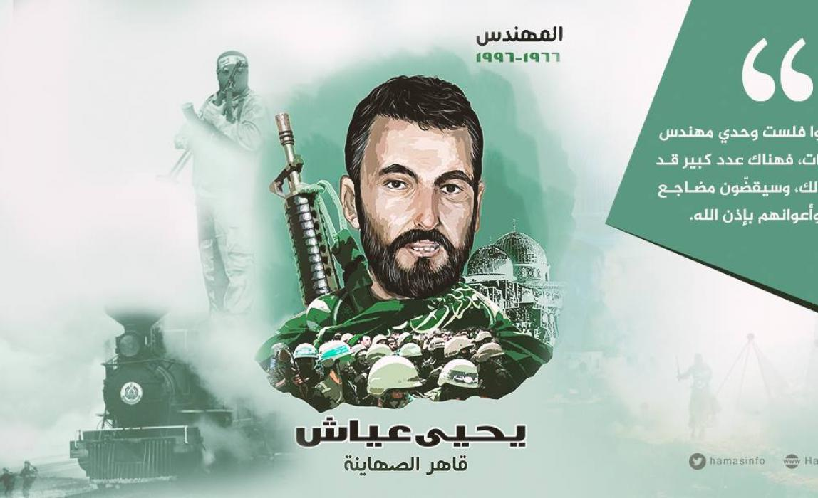 يحيى عياش.. المهندس المطارد