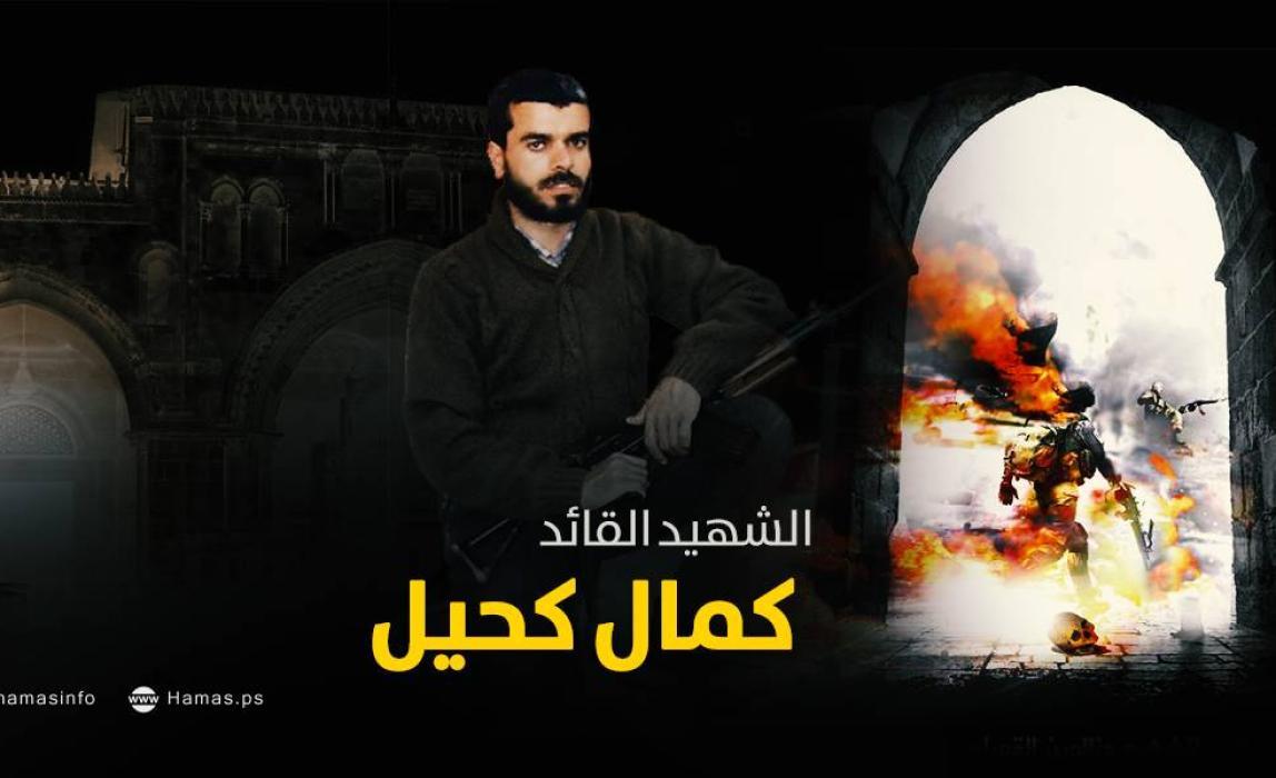 القائد القسامي الشهيد كمال كحيل.. قاهر العملاء