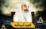 شيخ فلسطين.. أحمد ياسين