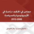 حماس في الحكم: دراسة في الأيدلوجيا والسياسة 2006-2012