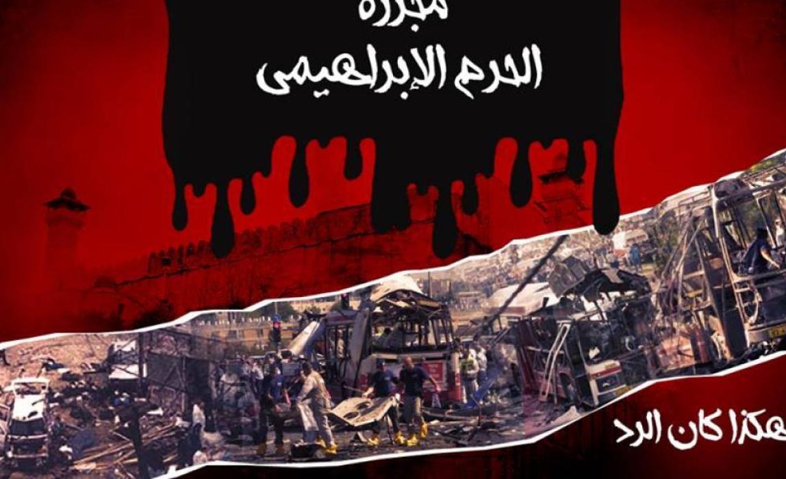 مذبحة الحرم الإبراهيمي