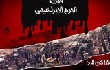 24 عاما على ذكرى مذبحة الحرم الإبراهيمي
