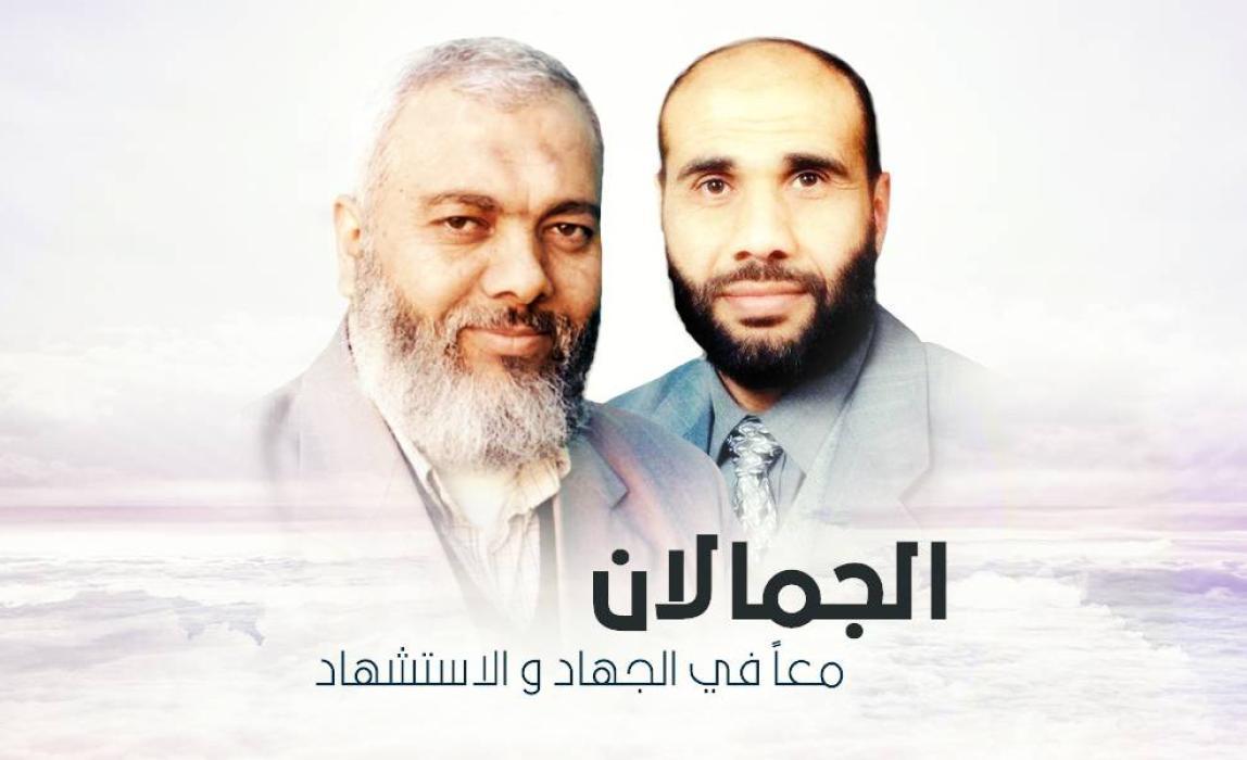 شعلتا نابلس جمال منصور وجمال سليم