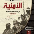 التطورات الأمنية في السلطة الفلسطينية 2006-2007م