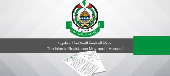 Press release concerning the official launch of Hamas Political Document