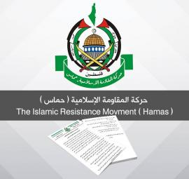 Press release denying claims of tunnels located under Gazan homes